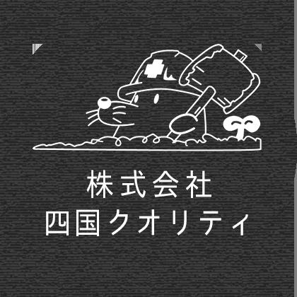 株式会社四国クオリティ
